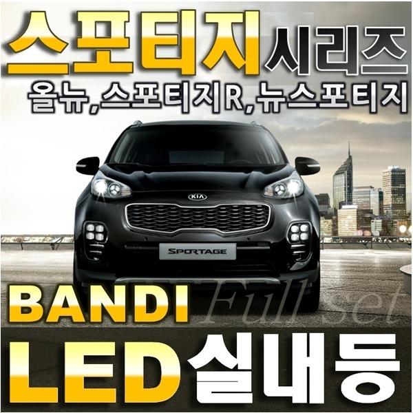 올뉴스포티지/스포티지R/스포티지/LED실내등/반디LED