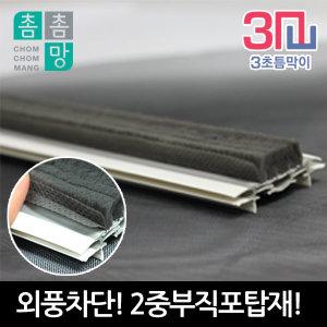 촘촘망/3초 틈막이/외풍차단/틈마기/모 문풍지/풍지판