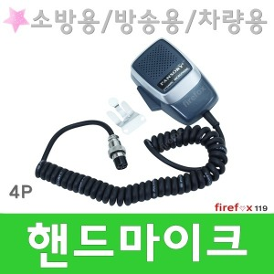 핸드마이크/비상방송/차량용/소방/스피커/주먹/벽걸이