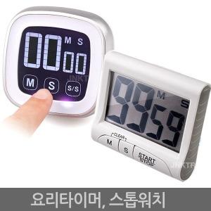 디지털타이머 스톱워치 초시계 쿠킹타이머 주방시계