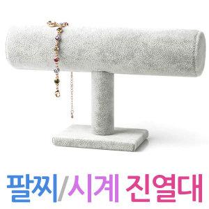 벨벳 팔찌진열대/목걸이진열대/팔찌/목걸이거치대