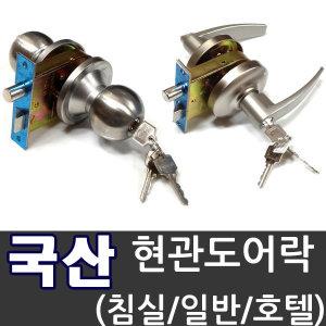 현관정 도어록 열쇠 도어락 원통형 손잡이 현관
