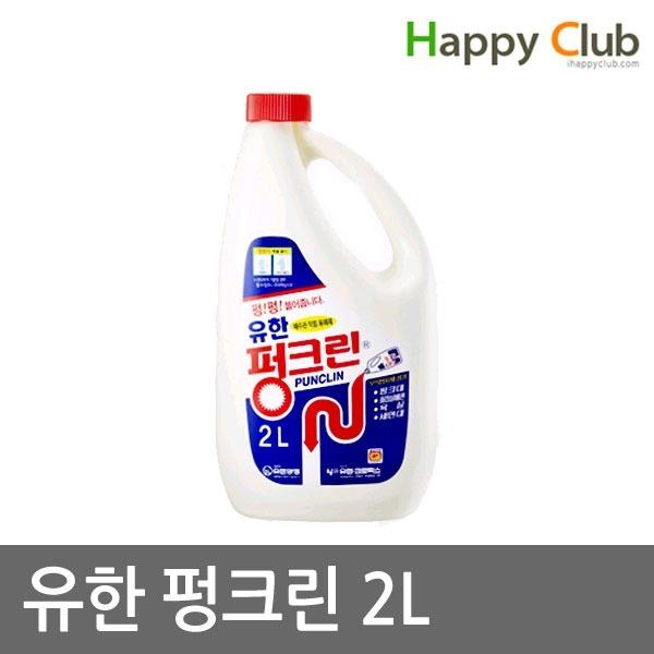 해피클럽 유한 펑크린 2L