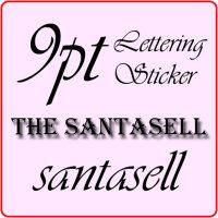 산타셀 - 공문서 폰트 크기 9pt 숫자 레터링 스티커