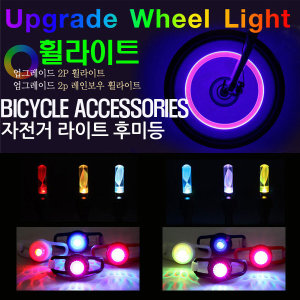 자전거/LED/휠라이트/실리콘/라이트/후미등/전조등/벨