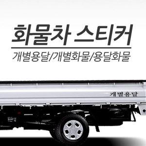 KK 화물차 스티커/개별/용달/화물/차량 용/자동차