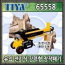 티야 유압도끼 전기식 강력형 장작패기 5톤 65558