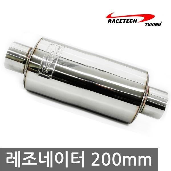 프리미엄 RT 레조네이터 200mm / 경차용 튜닝 머플러