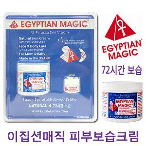 이집션매직 피부보습크림 118ml + 7.5ml 정품홀로그램