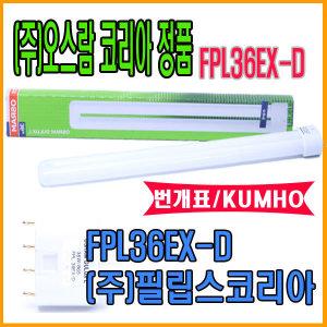 오스람/필립스FPL36와트/형광등/삼파장 전구/번개표