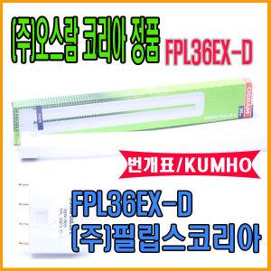 오스람 FPL36와트/필립스 FPL36EX-D/번개표 형광등