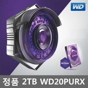 +WD正品 공식판매점+ WD PURPLE 2TB HDD WD20PURX