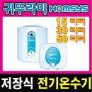 귀뚜라미전기온수기 KDEW-15리터/30/45/50리터