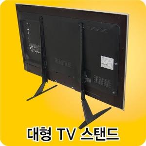 LG TV스탠드 32~65인치(40kg이내) 지원 TV거치대 다이