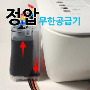 HP무한공급기/3545 4515 4645 4615 4625 무한잉크 DIY