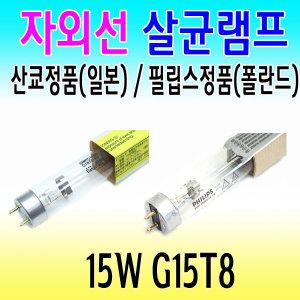 자외선 살균램프 G15T8/15W/산쿄/필립스/식기소독기