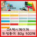두성 대용량 칼라용지 80g 500매/색지/프린터용지