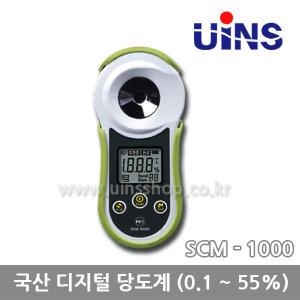 SCM-1000 디지털  휴대용 당도계 당분 과일당 측정기