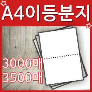 (친환경) A4 이등분용지/2 BOX/절취선용지/이등분지