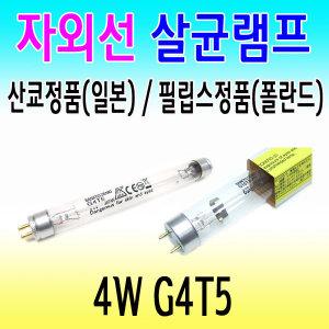 필립스/자외선 살균램프 4W/산쿄 칫솔살균기