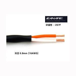 카나레 2심 스피커케이블 컷팅판매 2S7F 2S9F 11F/14F