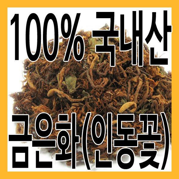 (그린내추럴) 국내산 금은화 100g. 인동꽃. 인동초