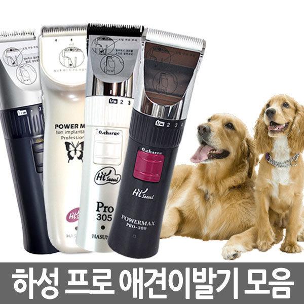 하성 프로 애견 이발기 202/309/바리깡/보거스/클리퍼