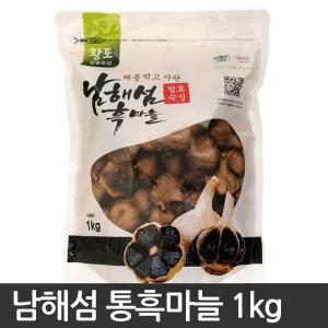 남해섬 통흑마늘 1kg 남해 흑마늘 흙마늘 진액 즙
