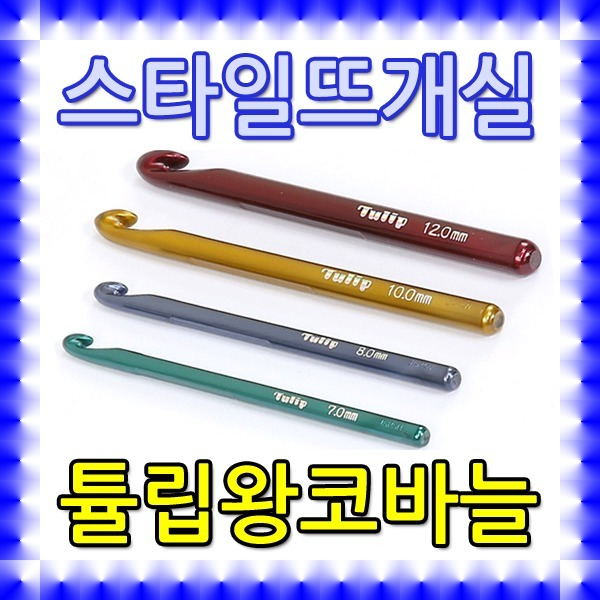 튤립 왕 코바늘/낱개판매/수세미실/털실/뜨개실