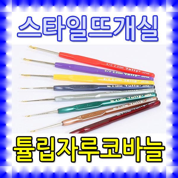 튤립 자루 코바늘/낱개판매/수세미실/털실/뜨개실