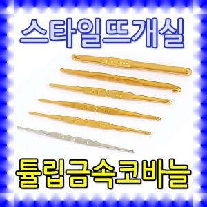 튤립 금속 코바늘/낱개판매/수세미실/털실/뜨개실