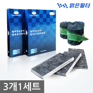 1+1+1/활성탄/미세먼지 자동차에어컨필터/향균필터