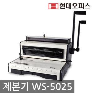 WS-5025 와이어링제본기/연장고리사용/천공마진조절