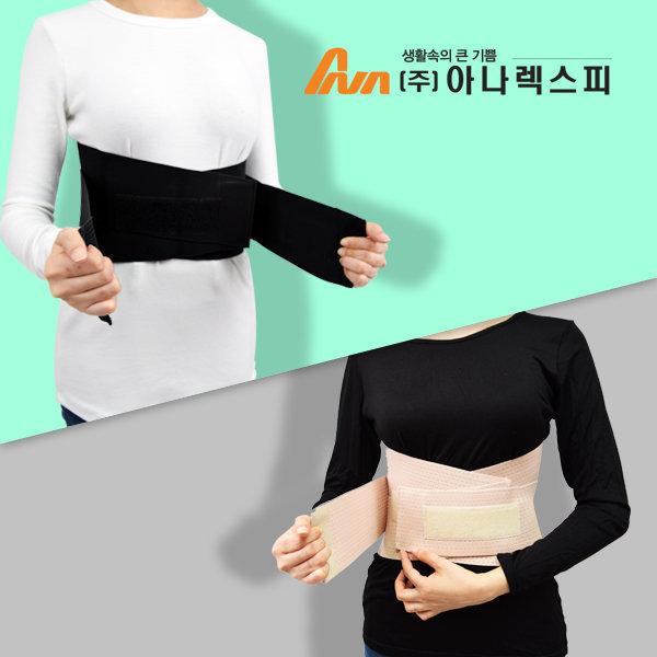 아나렉스피 정품 허리보호대 4종/의료기기/국산/복대