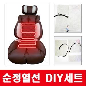 ㄱ순정 열선시트 DIY세트 개조/화재방지 안전성100%