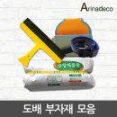도배용품 최다보유~친환경풀 부자재 벽지 도배 공구