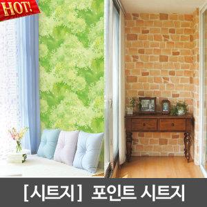 시트지 포인트시트지 패널 벽돌 리폼 벽지 사은품