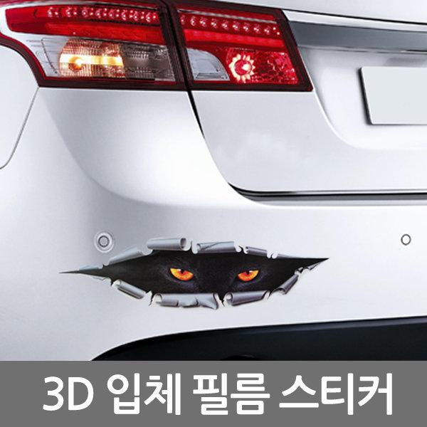 3D스티커/차량용스티커/3D 필름 스티커/필름스티커