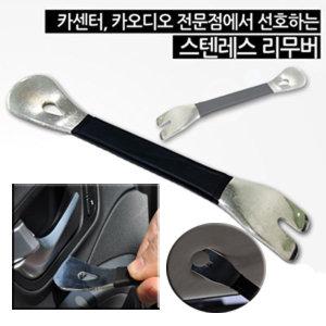 스텐리무버/리무버/다용도/차량용리무버/차량내외장