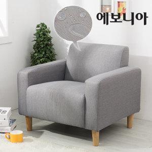 피코 1인소파 (방수패브릭/인조) 1인쇼파/좌식소파