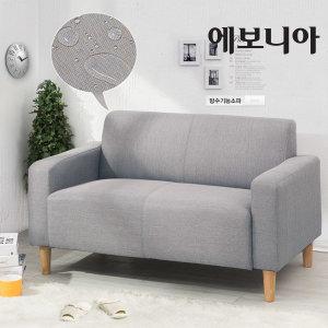 피코 2인소파 (방수패브릭/인조) 2인쇼파/좌식소파