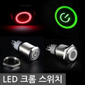 LED 크롬 토글 스위치 DC12V DIY 버튼 자동차 차량용
