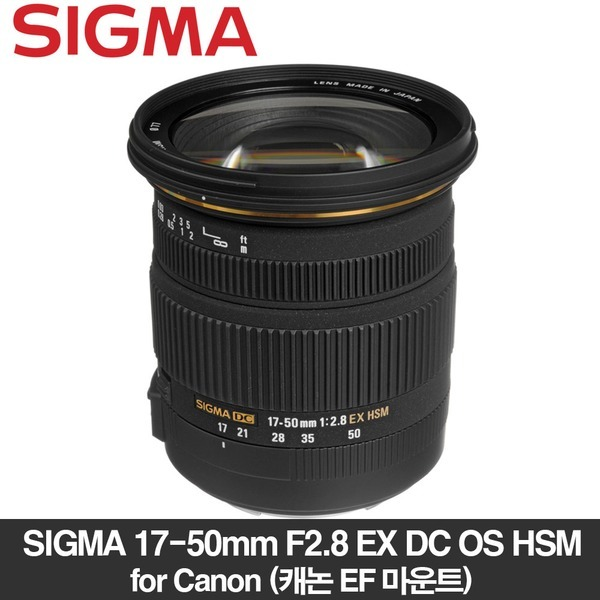 태성 시그마 17-50mm F2.8 EX DC OS HSM 캐논용