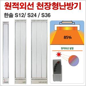 한솔DCS 천장형히터 한솔S12/벽걸이히터/원적외선