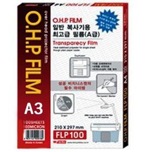(팬시로비)A3 OHP필름/일반복사용(294x420mm)100매