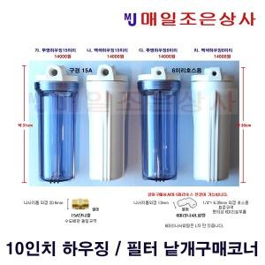 하우징 필터 청 백 압축 카본 10인치 지하수 정수기