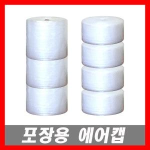 에어캡 뽁뽁이 단열에어캡 포장완충재 에어캡봉투