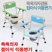 DH601 이동식변기/접이식이동변기/환자용목욕의자겸용