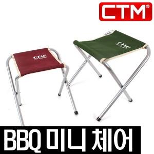 BBQ 체어 캠핑 용품 바베큐 미니 등산 접이식 의자