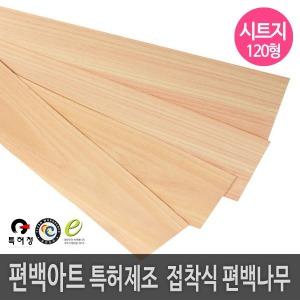 (샘플무료)접착식 편백벽지나무/시트지벽지/120형세트
